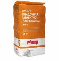 Рунит Кладочная цементно-известковая (М150)