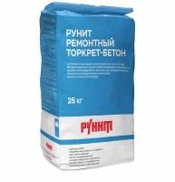 Рунит Ремонтный торкрет-бетон